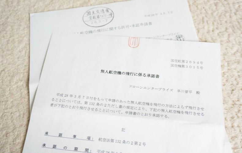 神奈川県真鶴における目視外飛行のドローン飛行承認書取得。