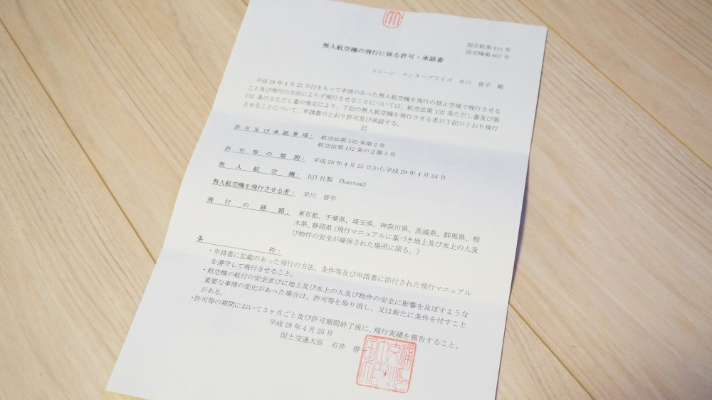 国土交通省のドローン許可承認書