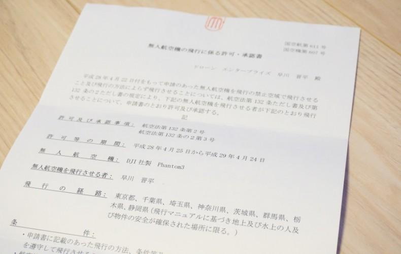 国土交通省のドローン飛行許可承認書(関東エリア+静岡県)を取得。
