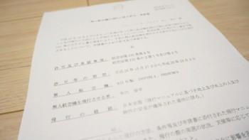 国土交通省のドローン飛行許可承認(全国のDIDおよび夜間)を取得。