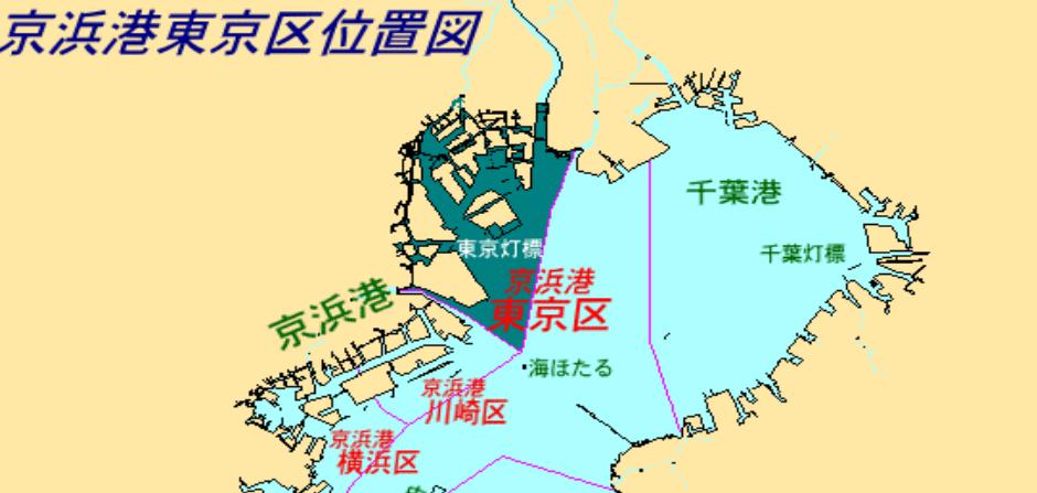 京浜港東京区
