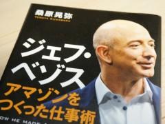 Amazonジェフ・ベゾスの仕事術。揺るぎない思考に魅せられて。