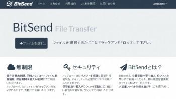 ドローン動画のデータ送付に!BitSendで大容量ファイルを受け渡し