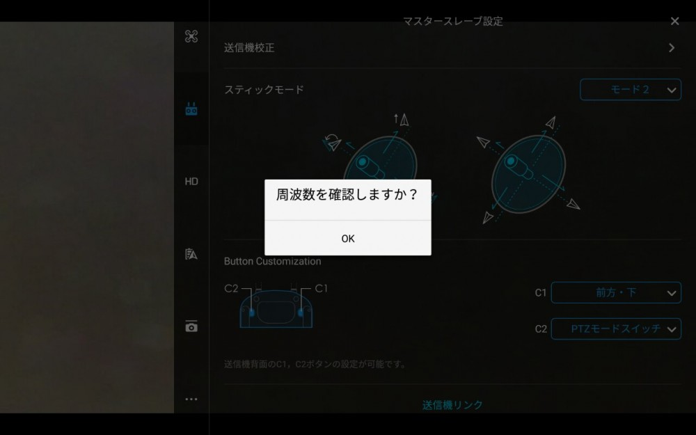 リンクの確認画面