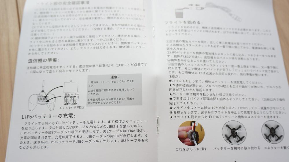 マニュアルは日本語