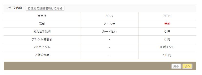 50円オーダー