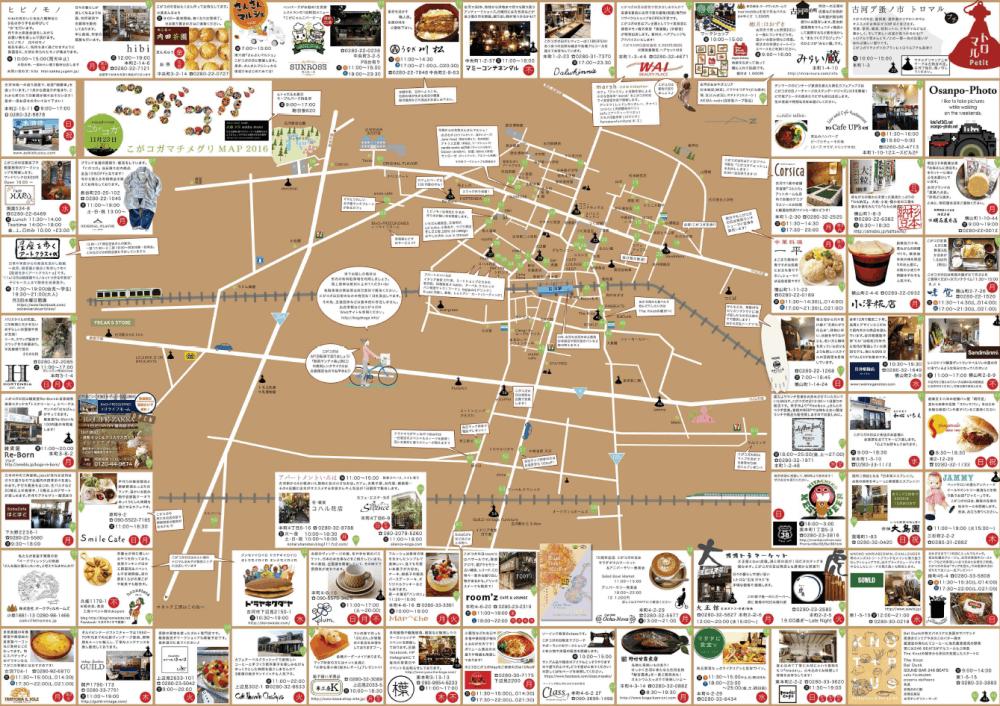 古河市マップ