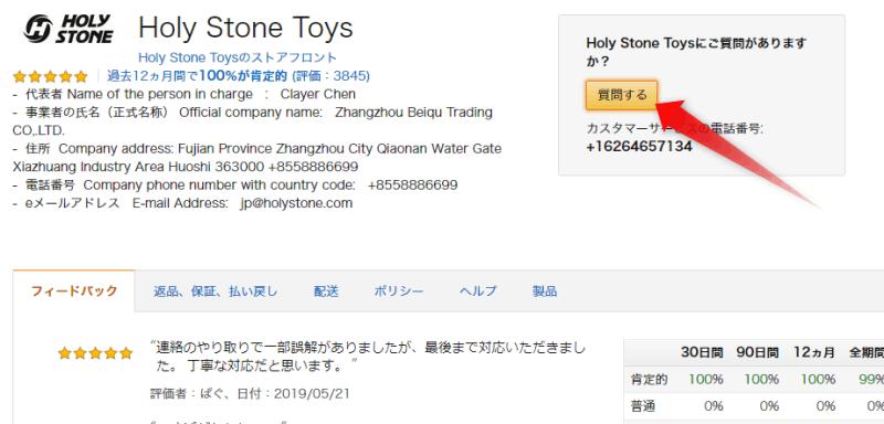 Holy Stone 連絡先