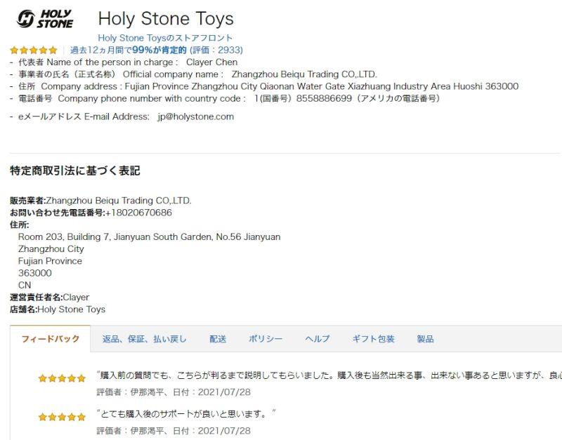 holystone_amazonstore