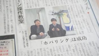 日経新聞社にメディア取材を受け、ドローン講師として取り上げられました
