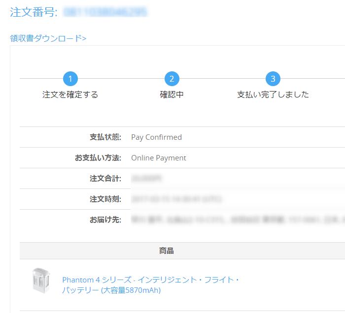 djis_buy02