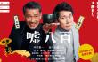 ギャガ配給 映画「嘘八百」の撮影協力(2018年1月全国公開)