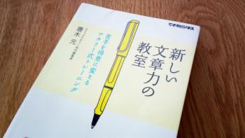 完読される文章をつくるための読本「新しい文章力の教室」