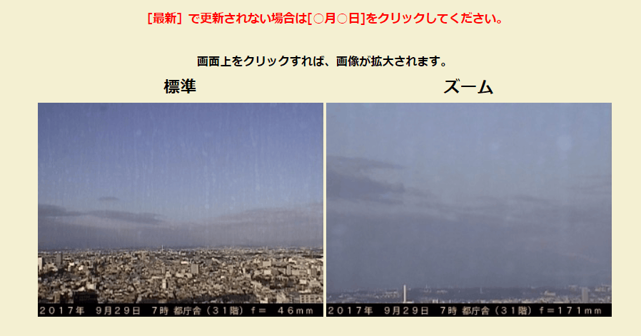 都庁から富士山