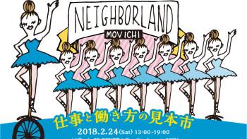 渋谷ヒカリエ内「MOV市」に出展します ~ 2月24日(土)~