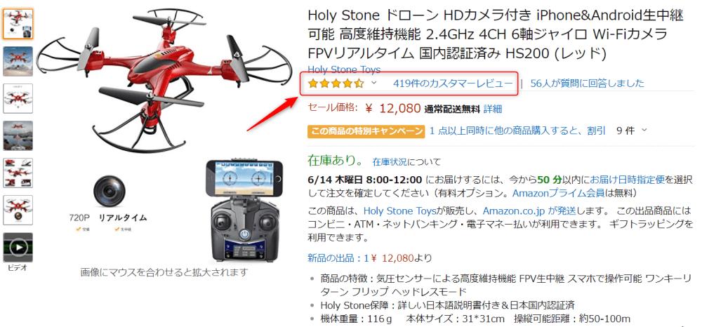 hs200amazon