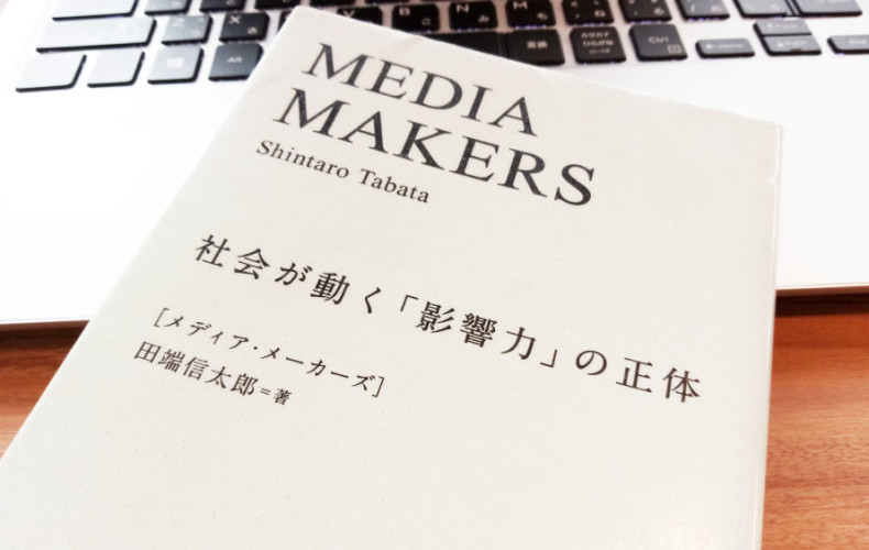 情報爆発時代に必要なメディアの「影響力」とは?~社会が動く「影響力」の正体~
