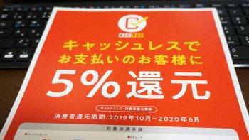 キャッシュレス事業(5%店舗)加盟のお知らせ