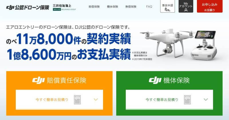 DJI機体保険