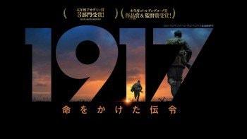 映像の世界に住む人間にとって映画「1917」は心を奪われ過ぎる話
