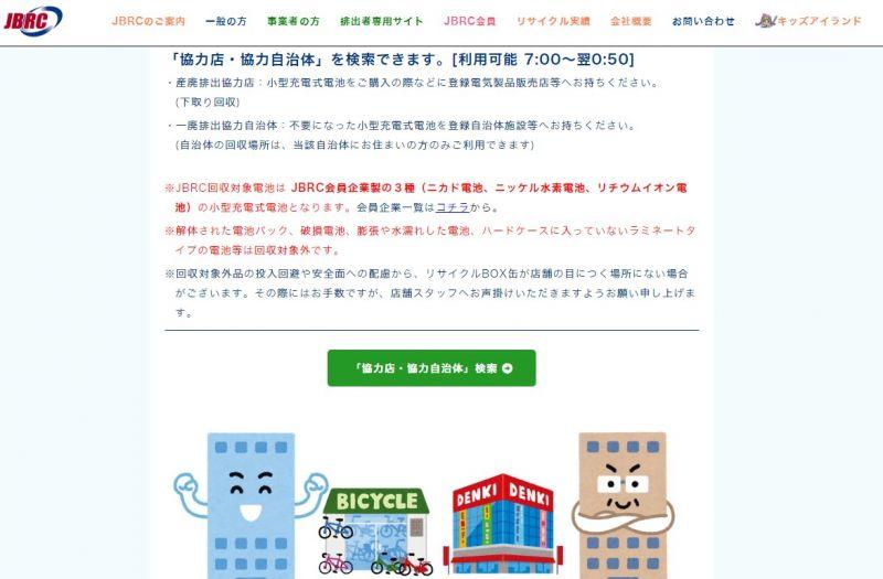 JBRC_web