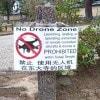 ドローン禁止