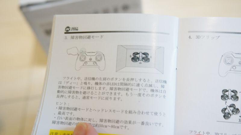 HS450の日本語マニュアル