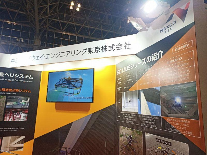 NEXCO中日本のドローン