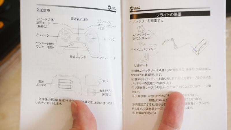 HS350-Bの日本語マニュアル
