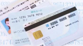 ドローン登録制度では「マイナンバー登録」は必要不可欠?登録費はいくら?
